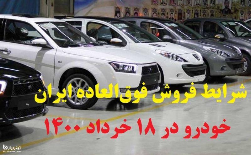 شرایط فروش فوقالعاده ایران خودرو در 18 خرداد 1400
