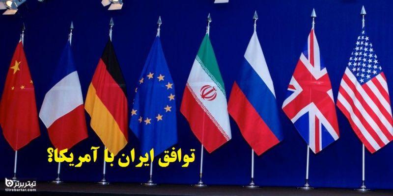 جزییات توافق اولیه ایران با آمریکا در وین