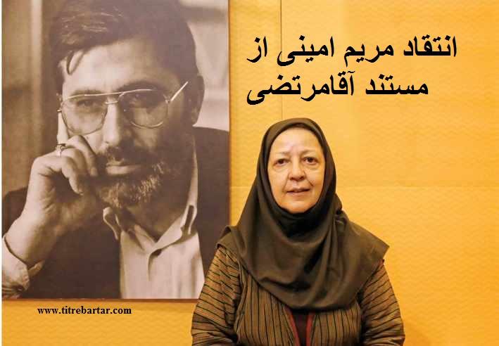 انتقاد تند همسر شهید آوینی از پخش مستند «آقامرتضی»
