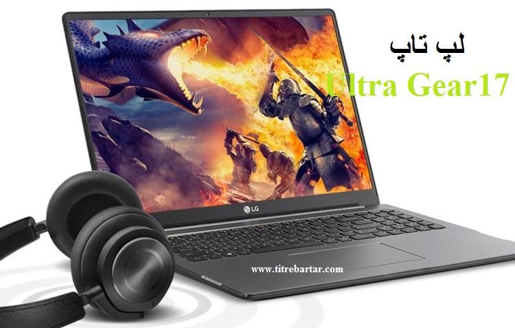 آشنایی با مشخصات لپ تاپ Ultra Gear17 LG