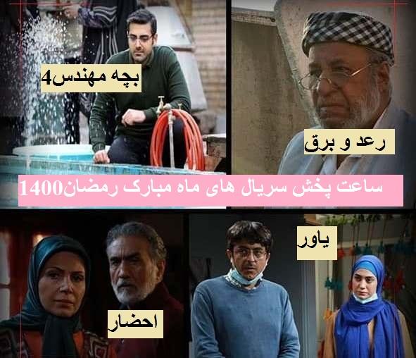 اعلام ساعت پخش سریال های ویژه ماه رمضان ۱۴۰۰+معرفی