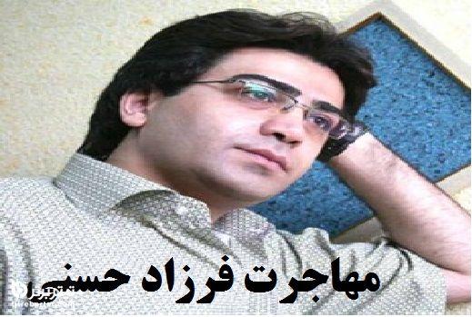 ماجرای مهاجرت فرزاد حسنی!
