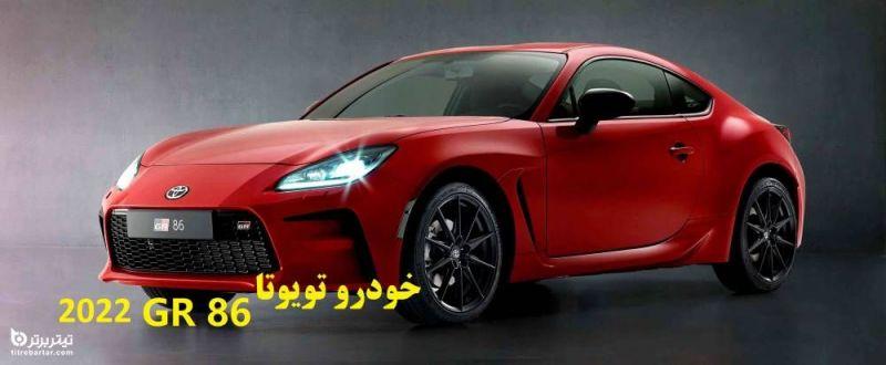 آشنایی با خودرو تویوتا GR 86 مدل ۲۰۲۲