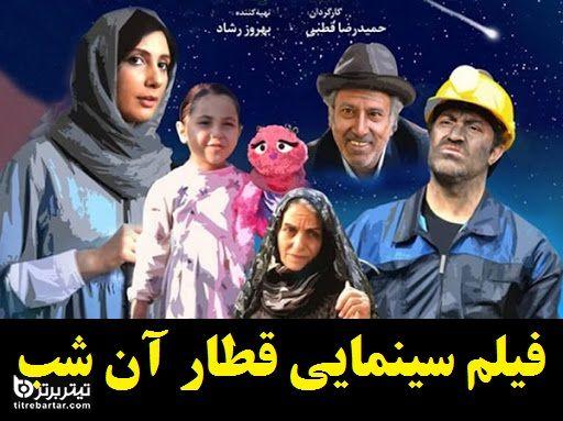 آشنایی با فیلم قطار آن شب+اسامی بازیگران