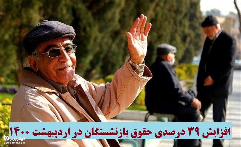 جزئیات افزایش 39 درصدی حقوق بازنشستگان در اردیبهشت 1400