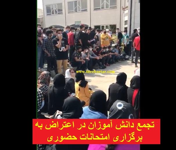 فیلم جزییات تجمع دانش آموزان در اعتراض به برگزاری امتحانات حضوری