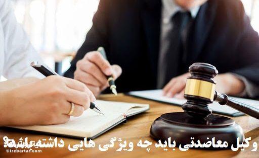وکیل معاضدتی باید چه ویژگی هایی داشته باشد؟