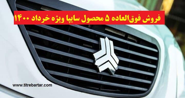 جزییات آغاز فروش فوقالعاده 5 محصول سایپا از امروز 18 خرداد 1400