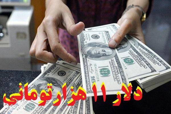 تصمیم جدید دولت برای قیمت دلار در پایان خرداد 1400