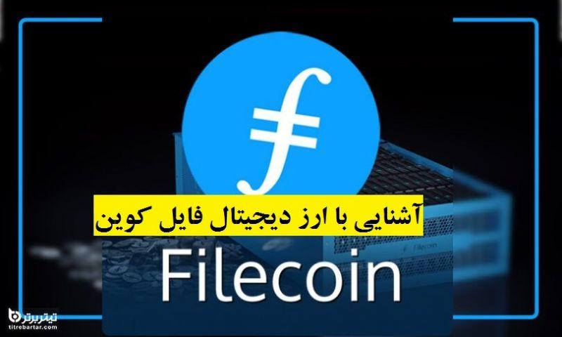 آشنایی با ارز دیجیتال فایل کوین (FIL)