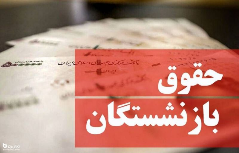 خبر جدید همسان سازی حقوق بازنشستگان در تیر 1400