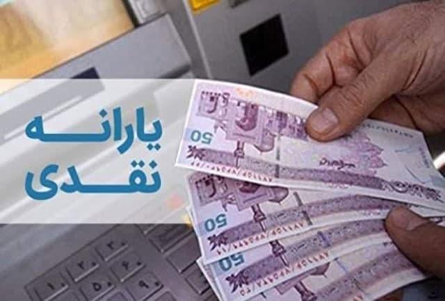جزییات واریز اولین یارانه نقدی سال ۱۴۰۰ و کمک معیشتی ماه رمضان