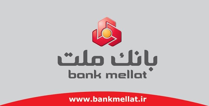 کسب رتبه برتر عملکرد مالی در بین بانک های دولتی و خصوصی از سوی بانک ملت/ قدردانی وزیر اقتصاد از مدیرعامل و کارکنان