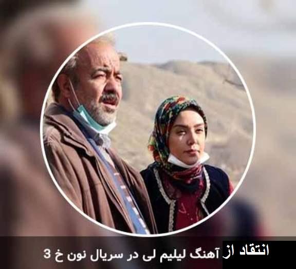 انتقاد شهرام ناظری از موسیقی ترکیهای سریال نون.خ3