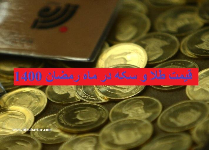 طلا و سکه در ماه رمضان ارزان می شود؟