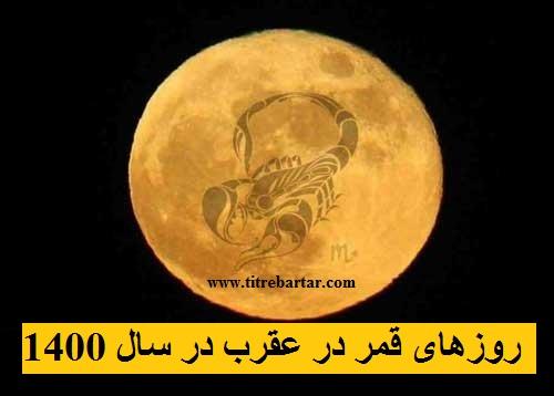 چه روزهایی در سال 1400 قمر در عقرب است؟+ساعت قمر در عقرب