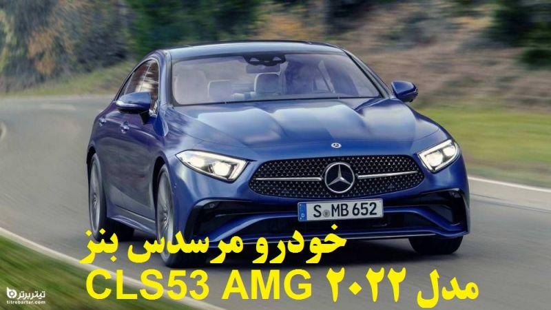 آشنایی با خودرو مرسدس بنز CLS53 AMG مدل 2022