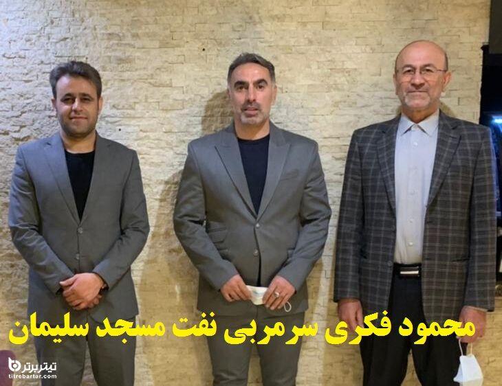 صحبت های جدید محمد فکری بعد از پیوستن به نفت مسجد سلیمان