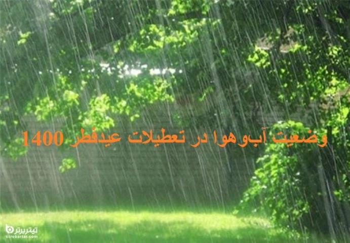 پیش بینی آب و هوا در تعطیلات عید فطر 1400