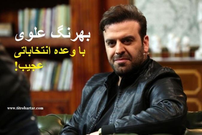 فیلم  جنجال وعده انتخاباتی بهرنگ علوی به ایرانیان