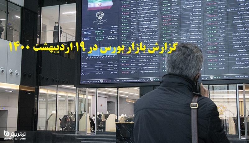 گزارش بازار بورس در 19 اردیبهشت 1400+پیش بینی روز بعد