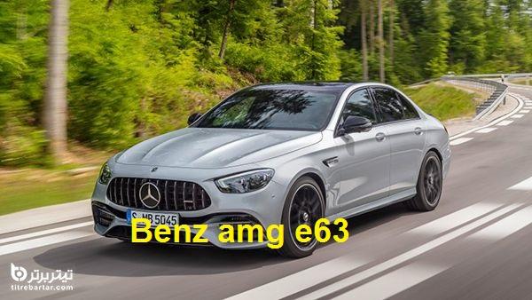 آشنایی با خودرو مرسدس بنز Mercedes-Benz amg e63 مدل2021