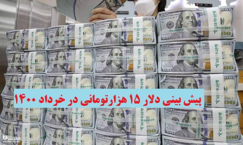 پیش بینی دلار 15 هزارتومانی در خرداد 1400