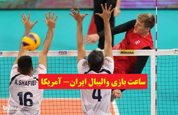 زمان بازی والیبال ایران- آمریکا در لیگ ملتهای ۲۰۲۱