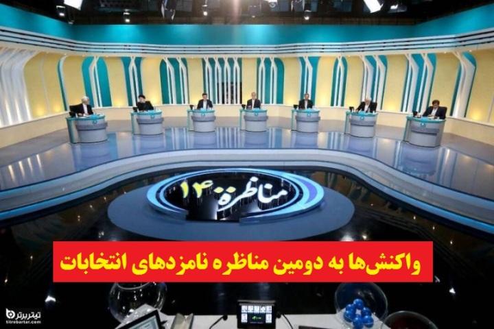 واکنشها به دومین مناظره نامزدهای انتخابات 1400
