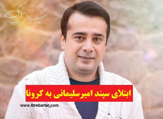 """جزییات ابتلای سپند امیرسلیمانی بازیگر """"کلبه عمو پورنگ"""" به کرونا"""