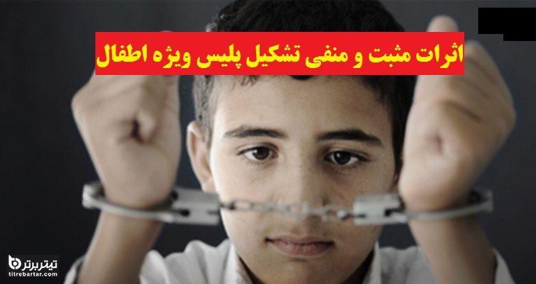 بررسی اثرات مثبت و منفی تشکیل پلیس ویژه اطفال و نوجوانان بر جامعه
