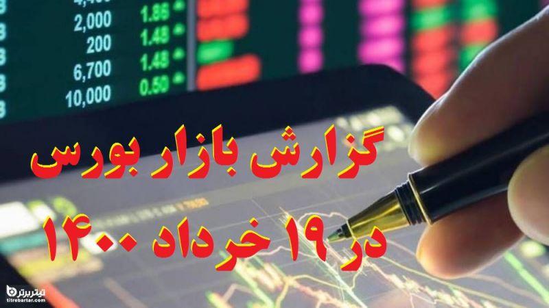 گزارش بازار بورس در 19 خرداد 1400+پیش بینی روز بعد