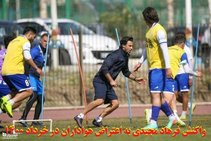 اولین واکنش فرهاد مجیدی به اعتراض هواداران استقلال در خرداد 1400
