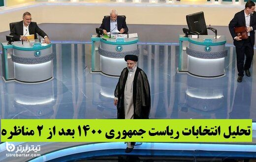پیش بینی انتخابات ریاست جمهوری 1400 بعد از 2 مناظره