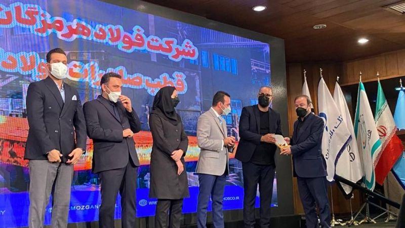 تقدیر از مدیرعامل فولاد هرمزگان به عنوان مدیر ارزش افرین در تحول و توسعه کسب وکار ایران