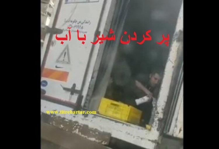 فیلم| پشت پرده انتشار ویدویی از پر کردن بطری های شیر با آب در کامیون حمل لبنیات