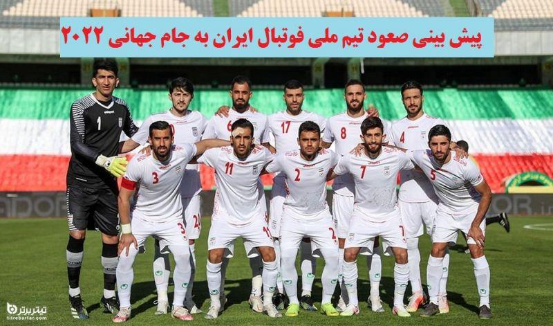 پیش بینی صعود تیم ملی فوتبال ایران به جام جهانی 2022