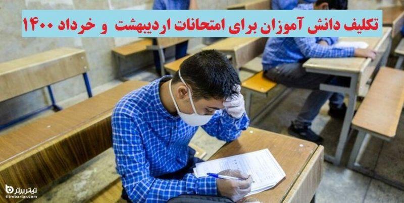 تصمیم آموزش و پرورش برای برگزاری امتحانات اردیبهشت و خرداد 1400