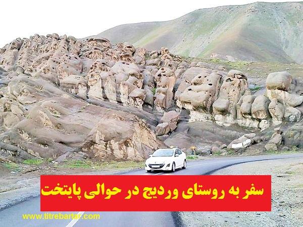 سفر به روستای وردیج در حوالی پایتخت