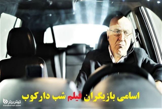 آشنایی با فیلم شب دارکوب+اسامی بازیگران