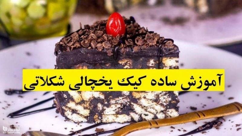 آموزش ساده کیک یخچالی شکلاتی