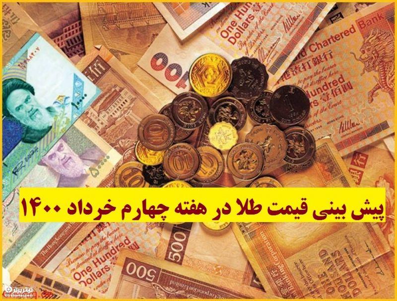 پیش بینی قیمت طلا در هفته چهارم خرداد 1400