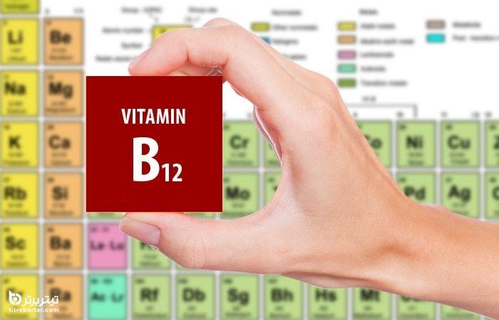 کمبود ویتامین B12 چه خطراتی برای بدن دارد؟