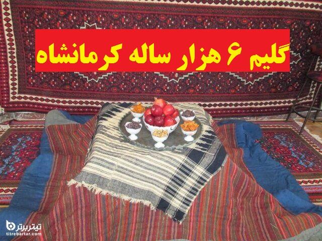 آشنایی با گلیم 6 هزار ساله کرمانشاه