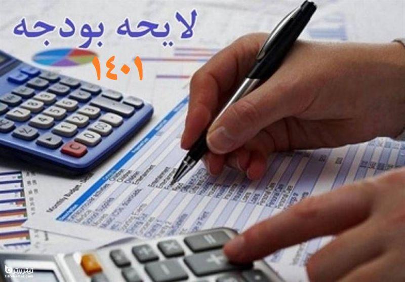 جزئیات ابلاغ بخشنامه بودجه 1401+ متن کامل PDF