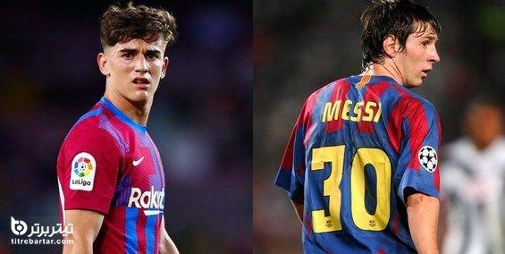 آشنایی با گاوی بازیکن جدید بارسلونا