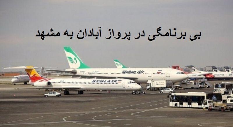 فیلم  پشت پرده پرواز جنجالی آبادان- مشهد با مسافران ایستاده در راهرو