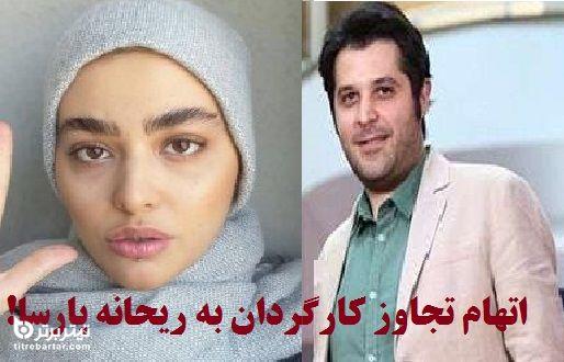 فیلم| ماجرای اتهام تجاوز سیاوش اسعدی به ریحانه پارسا!