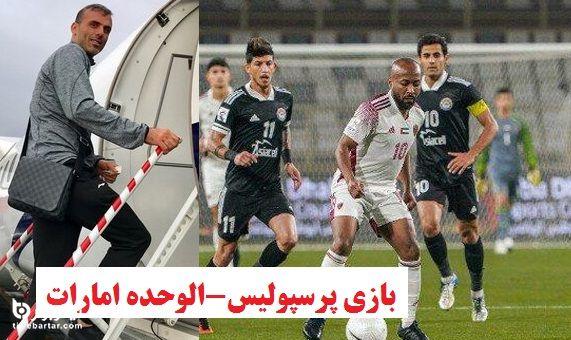 پیش بینی بازی پرسپولیس-الوحده امارات در 25 فروردین 1400