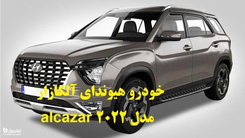 آشنایی با خودرو هیوندای آلکازار alcazar مدل 2022